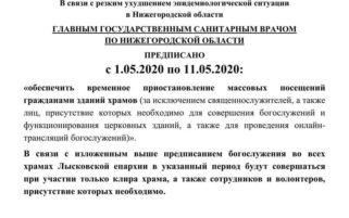 Продление карантинных мер до 11 мая